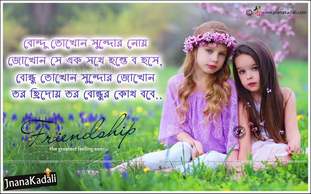 Famous Bengali Friendship Messages Quotes In Bengali Font Friendship