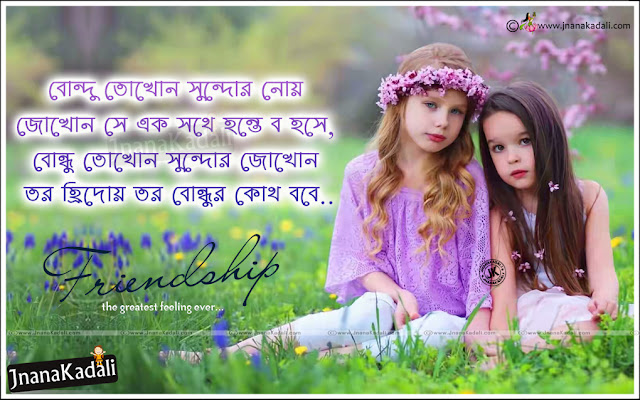 famous bengali friendship value Quotes, best bengali friendship wallpapers