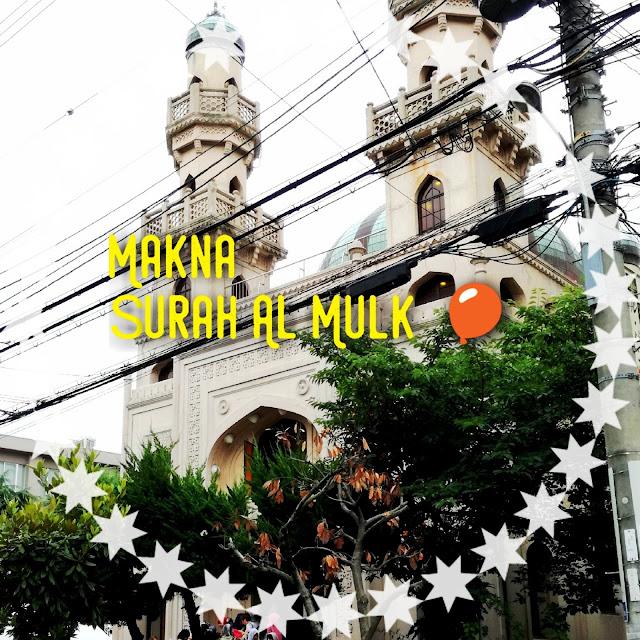 Makna ayat dari Surah Al Mulk