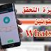 هام في تطبيق WhatsApp : ميزة التحقق بخطوتين Two-Step Verification وصلت لجميع مستخدمي واتساب
