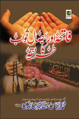 Download: Fatiha Aur Esal-e-Sawab ka Tarika pdf in Urdu