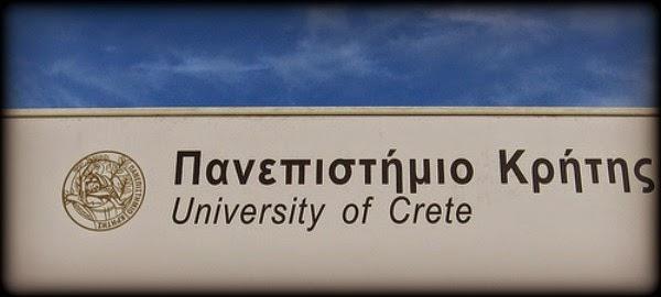 Μια σημαντική διάκριση για το Πανεπιστήμιο Κρήτης