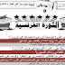 مذكرة شرح منهج التاريخ للصف الثالث الثانوي 2018 word مستر احمد يحي