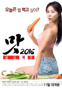 Three Sexy Meals (2016) Subtitle Indonesia