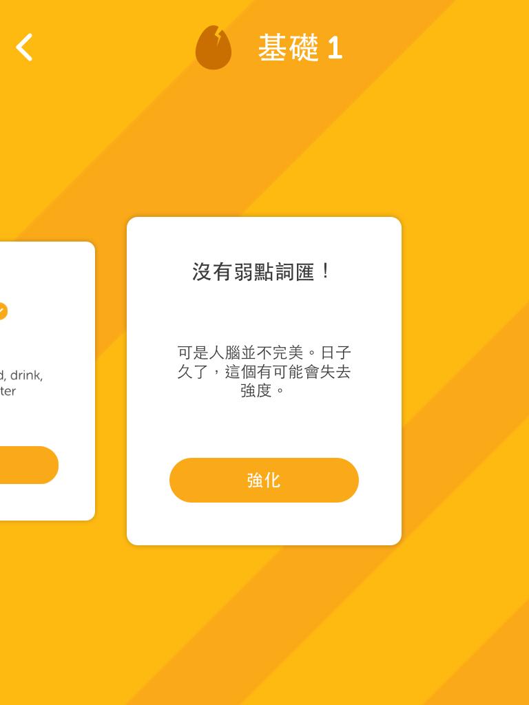 Duolingo 遊戲化免費學英文,會上癮英語學習的 App 網站 duolingo-07