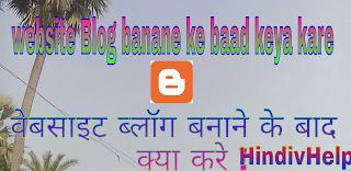 website banane ke baad keya kare full Guide