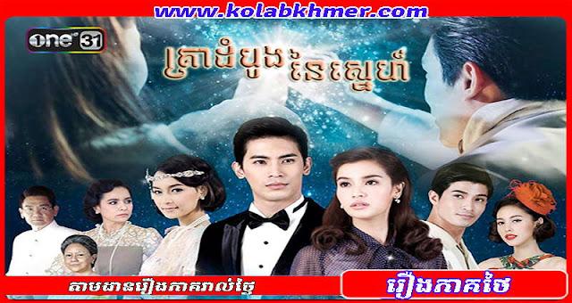 គ្រាដំបុងនៃស្នេហ៍ - OneHD - Krea Dombong Ney Sneh