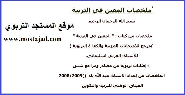 ملخصات من كتاب المعين في التربية للأستاذ العربي اسليماني