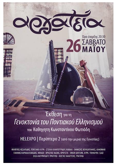 «Συναυλία με το μουσικό σχήμα Αργατεία» στην πολυθεματική έκθεση «Πόντος: Δικαίωμα και Υποχρέωση στη Μνήμη»