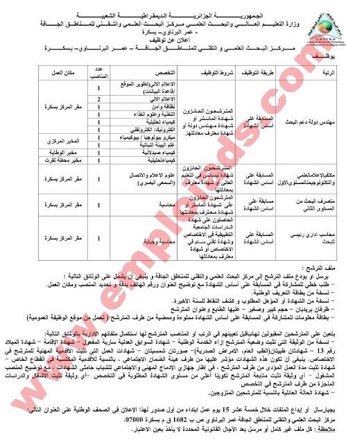 اعلان مسابقة توظيف بمركز البحث التقني للمناطق الجافة (عمر البرناوي) ولاية بسكرة جانفي 2017