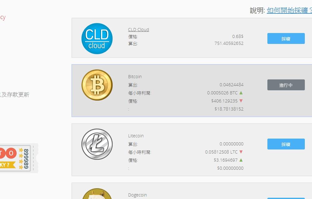 CLDMine 線上挖礦網站 ~ 個人生活投資紀錄sioubetx