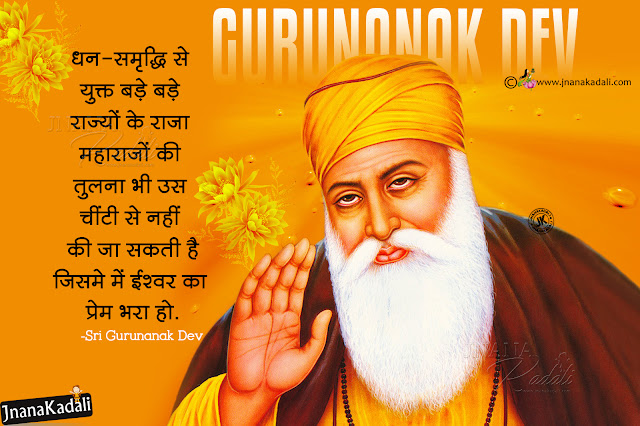 hindi quotes, gurunanak dev hindi anmol vachan,best hindi anmol vachan