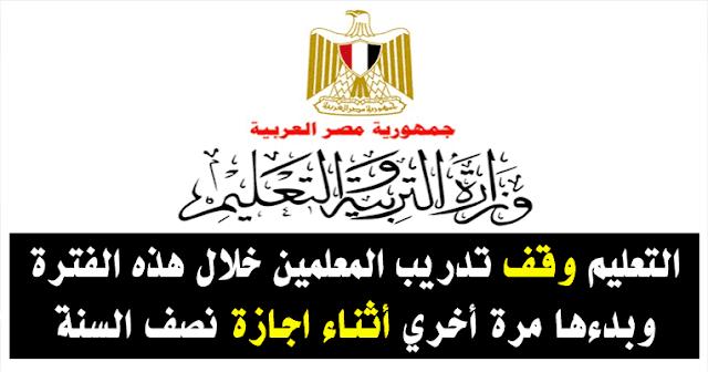 عاجل وقف تدريب المعلمين خلال هذه الفترة..بالمستندات