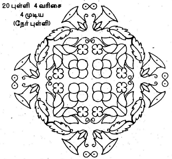 rangoli kolam for pongal