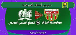 مشاهدة مباراة مولودية الجزائر والدفاع الحسني الجديدي بث مباشر