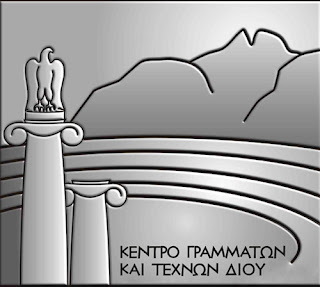 ΚΕΝΤΡΟ ΓΡΑΜΜΑΤΩΝ ΚΑΙ ΤΕΧΝΩΝ ΔΙΟΥ - ΠΡΟΣΚΛΗΣΗ