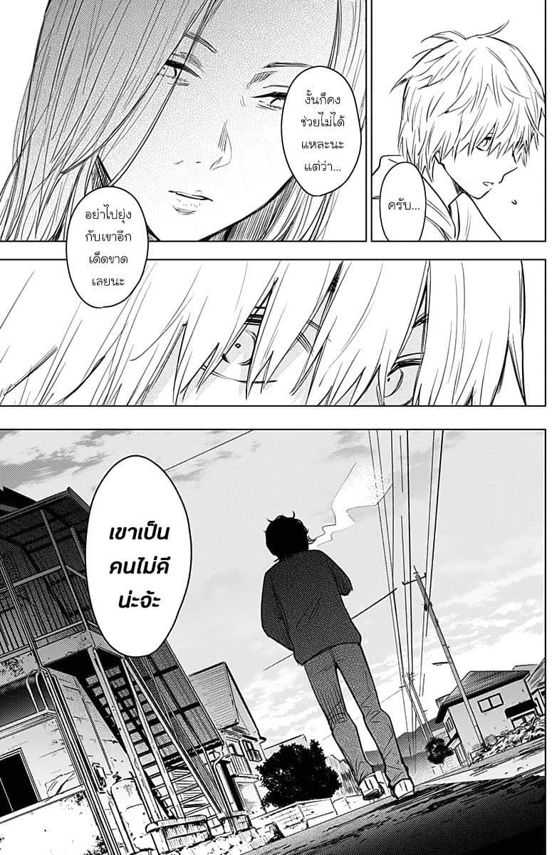 อ่านการ์ตูน Shounen no Abyss ตอนที่ 5 หน้าที่ 5