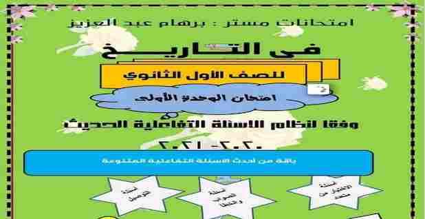 اختبار تاريخ اولى ثانوى ترم اول 2021 وحدة اولى للاستاذ برهام عبدالعزيز