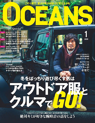 OCEANS オーシャンズ 2020年01号 zip online dl and discussion