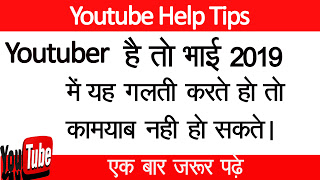 Avoid 8 Common big Mistakes if you are youtuber | youtube पर की जाने वाली सबसे बडी गलतीयां