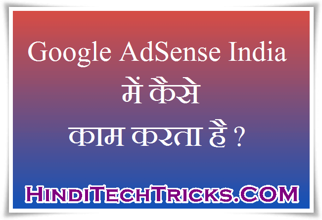 How-Google-AdSense-India-Works-In-Hindi