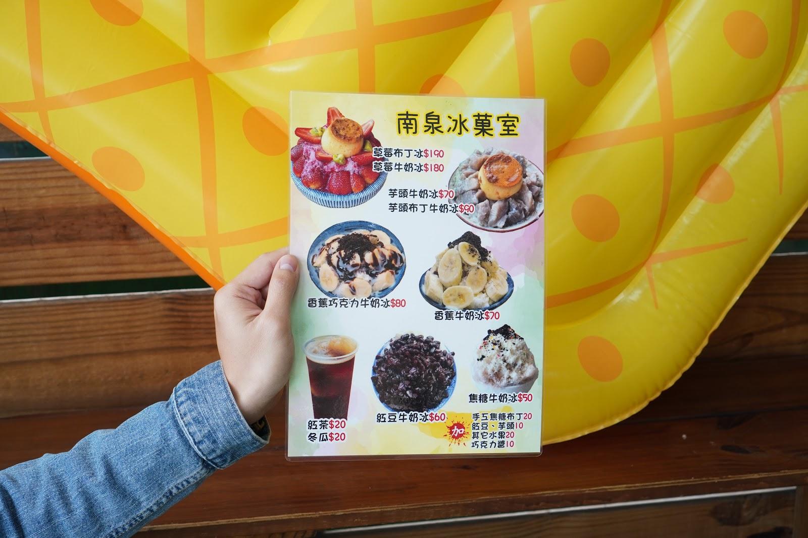 台南美食【南泉冰菓室】菜單