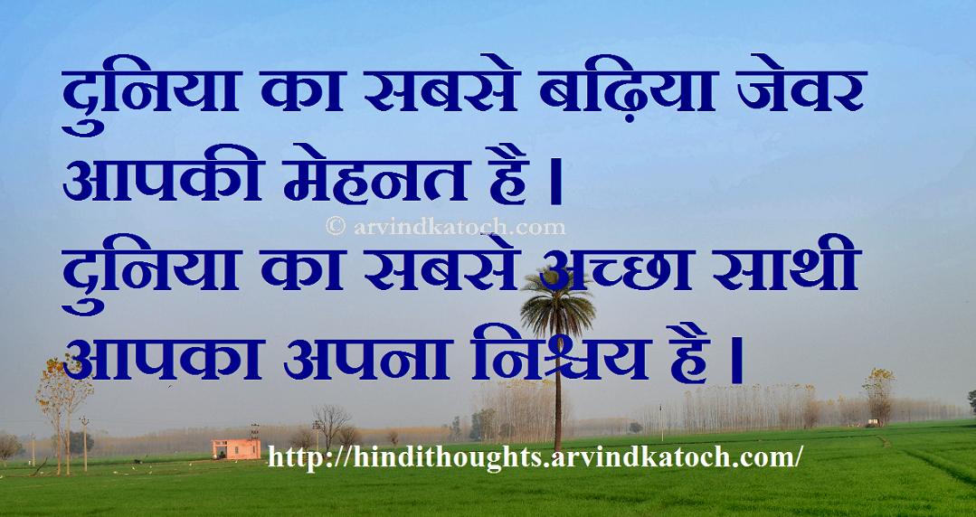 hard work in hindi You are the proof of my trying hard work - @jonaxx_wp hindi ako mapapagod na mahalin ka at ang mga akda mo #jonaxxalltheway 7:41 am .