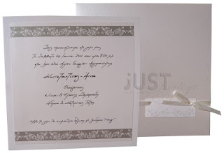 greek wedding invitations elegant