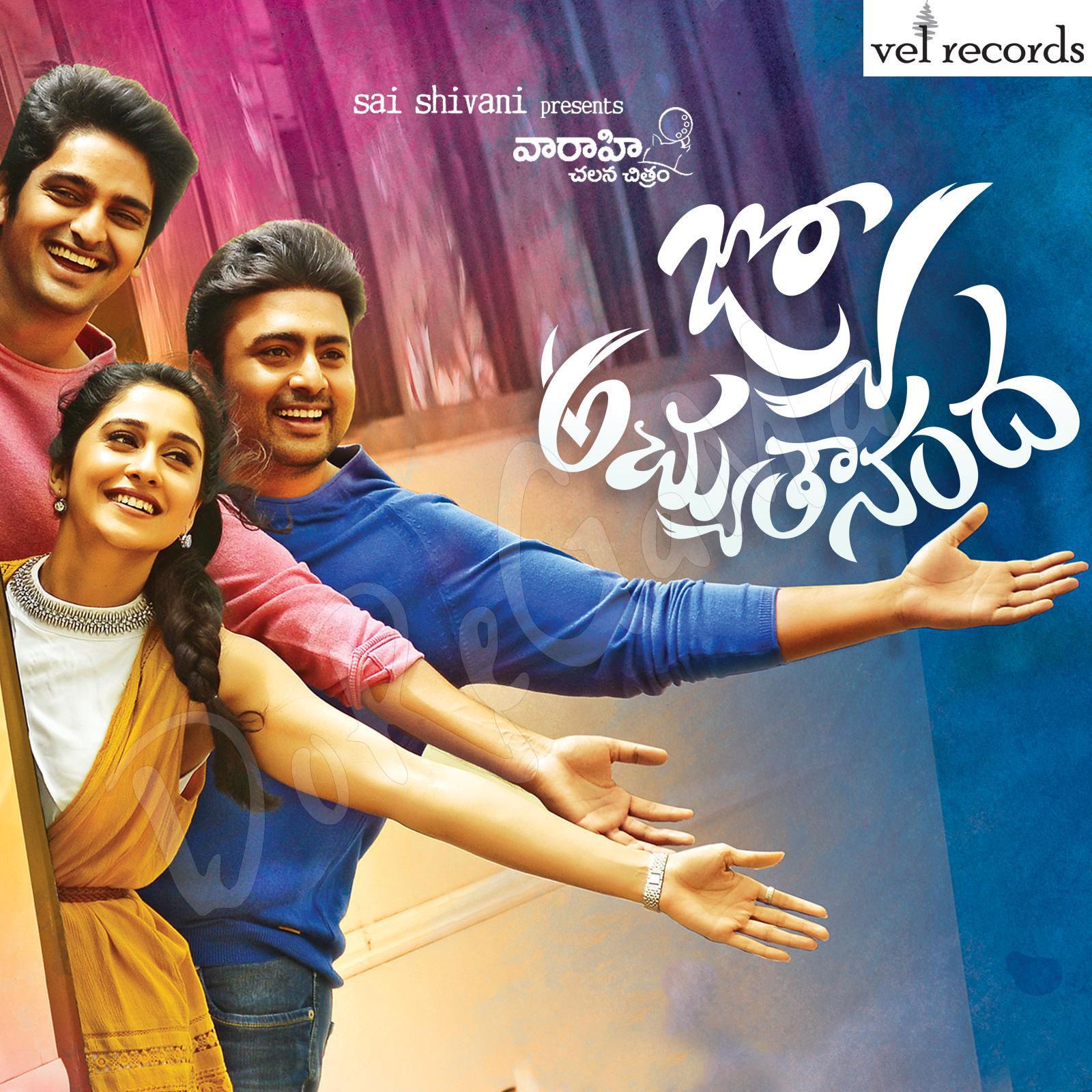 Jyo Achyutananda 2016 Telugu Movie CD Front Cover Poster Wallpaper