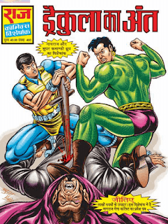 Dracula-Ka-Ant-Comics-In-Hindi-PDF-Free-download