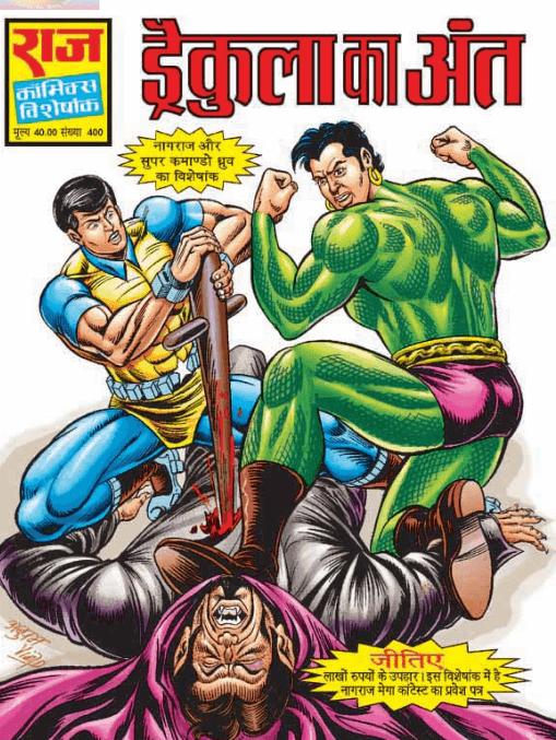 ड्रैकुला का अंत कॉमिक्स पीडीऍफ़ पुस्तक  | Dracula Ka Ant Comics In Hindi PDF Free Download