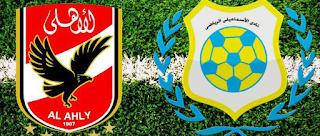 موعد مباراة الأهلي و الإسماعيلي في الأسبوع الأول من  دوري 2018-2019