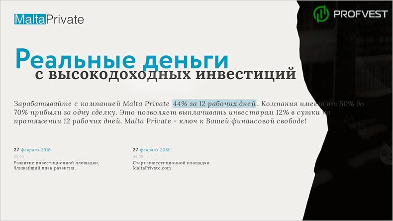 Malta Private обзор и отзывы HYIP-проекта