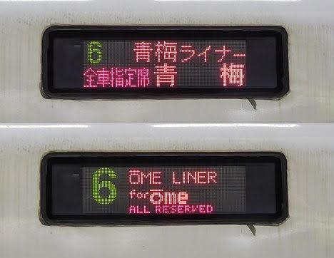 中央線 青梅ライナー1 青梅行き E257系(2019.3廃止)
