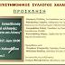 Eκδήλωση – συζήτηση με θέμα: «Η Ελληνική Εκπαίδευση σε τροχιά αλλαγής; - Προοπτικές. Προβλήματα και Λύσεις»