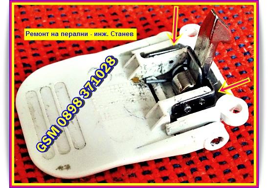 ремонт на перални,счупена ключалка на пералня Fagor, пералня Fagor,ремонт на  пералня Fagor,ремонт на пералня със счупена ключалка на люка,