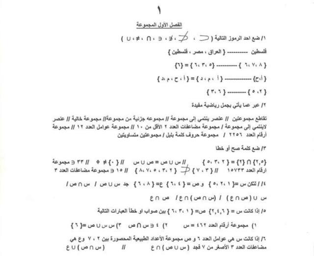 مرشحات مهمة لمادة الرياضيات للصف السادس الابتدائي 2018 اعداد أ- مرتضى الكناني مع الاجوبة