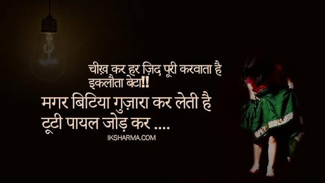 Cheenkh Kar Har Jid Poori Karwata Hai,  Eklauta Beta!!