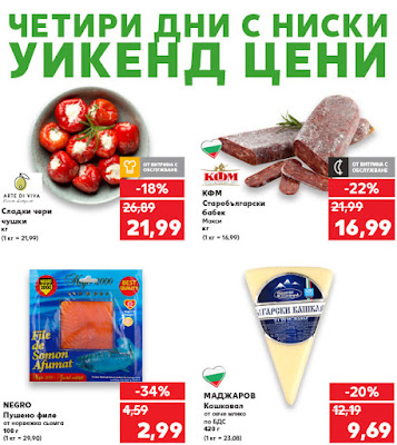 https://www.kaufland.bg/aktualni-predlozheniya/ot-ponedelnik.category=BG180823W.html