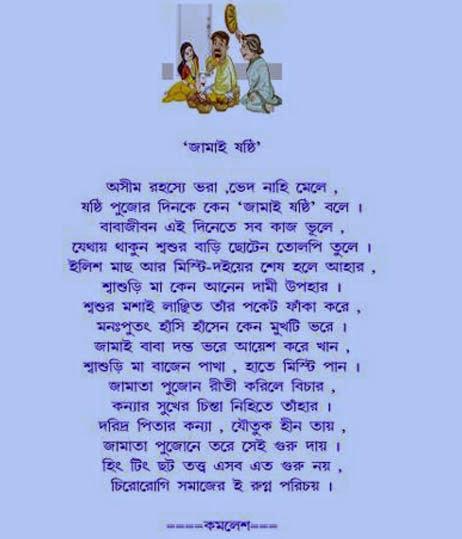 bangla kabitavhalobashar bangla kabitabangla kobita