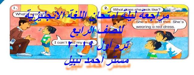 مراجعة ليلة امتحان اللغة الانجليزية للصف الرابع ترم أول 2019 مستر أحمد نبيل