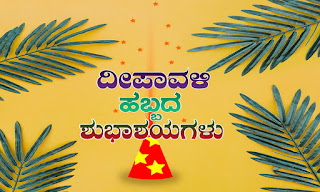 happy-deepavali-in-kannada-2018