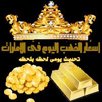 اسعار الذهب اليوم فى الامارات