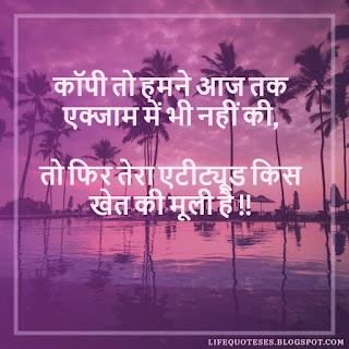 badmashi status in hindi, royal attitude status in hindi, dadagiri status in hindi, killer status in hindi.