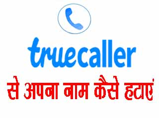 truecaller unlist name and number
