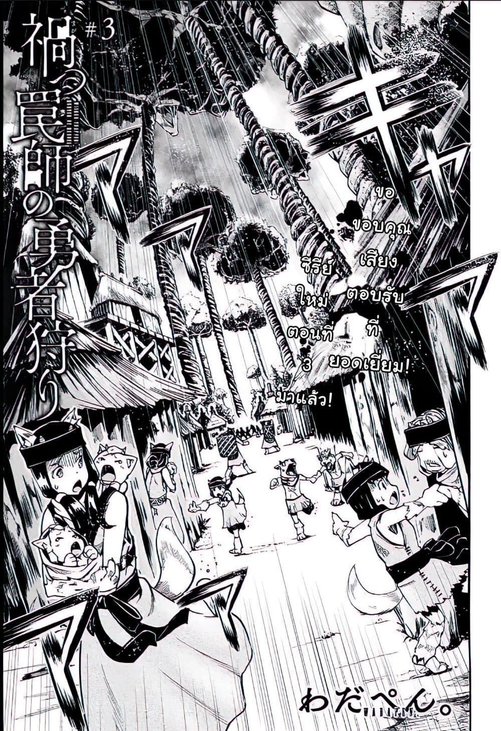 อ่านการ์ตูน Wazawaitsu Wanashi no Yuusha kari ตอนที่ 3 หน้าที่ 1