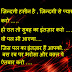 Read Shayaris in Hindi with image