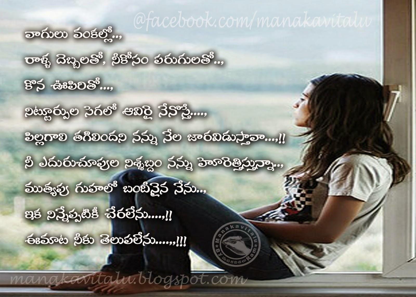 ANAMIKA AVEDANA. . . ! [A Love Failure Girls Feelings