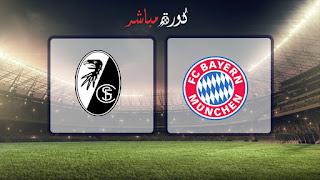 مشاهدة مباراة فرايبورج وبايرن ميونخ بث مباشر 30-03-2019 الدوري الالماني