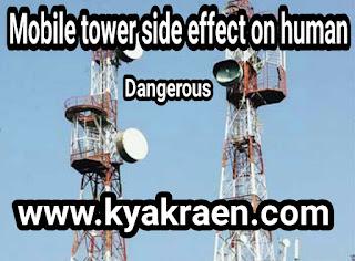 mobile aur mobile tower k kya nuksaan hai hum logon par